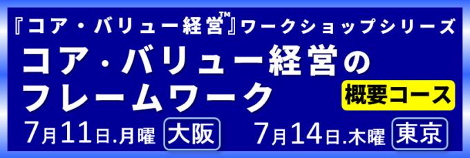 コアバリュー経営ワークショップ概要_5-12-2016
