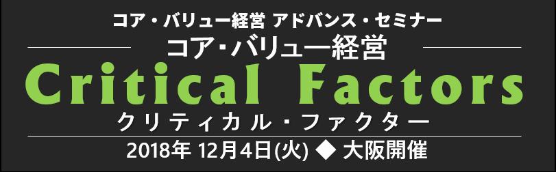 コア・バリュー経営、クリティカル・ファクター