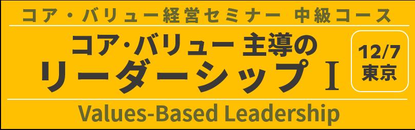 コア・バリュー主導のリーダーシップ-I