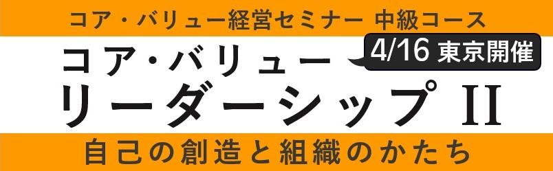 コア・バリュー・リーダーシップ-II