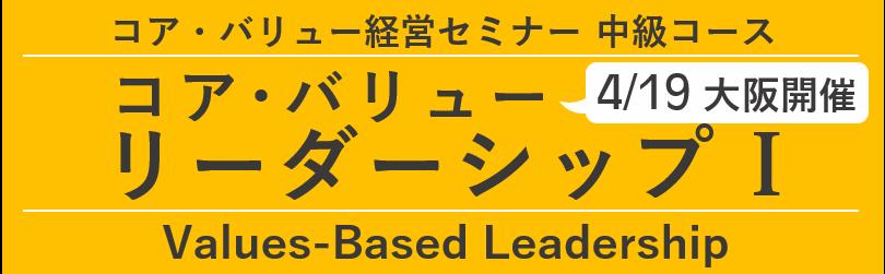 コア・バリュー・リーダーシップ-I