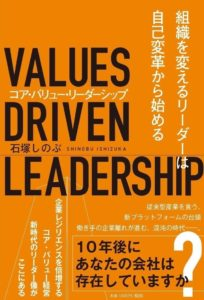 ValuesDrivenLeadership