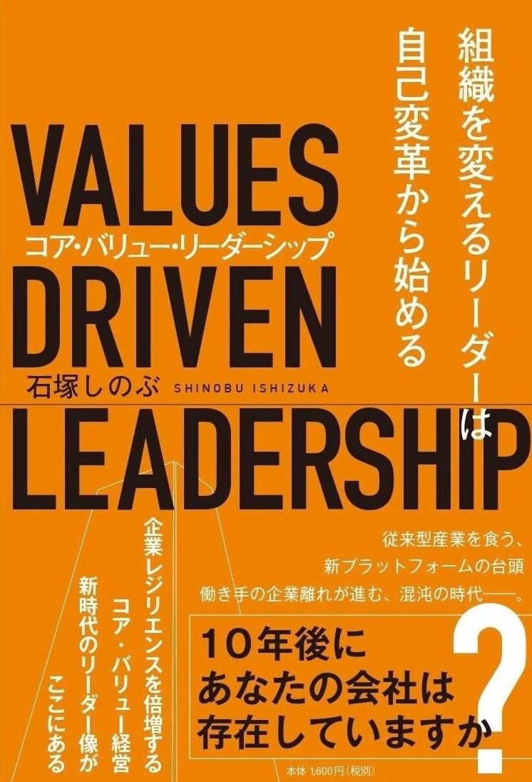 ValuesDrivenLeadership