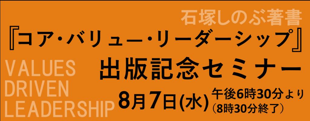 石塚しのぶ著書、コア・バリュー・リーダーシップ出版記念セミナー