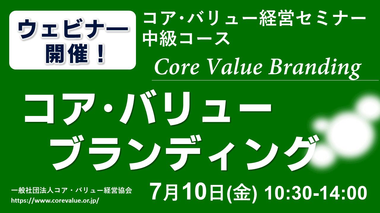 banner-small-cvm2-061220R