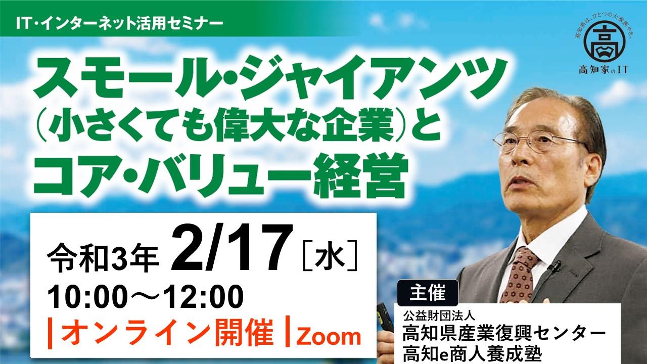 kochi-seminar-02172021